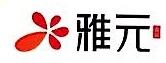 武汉雅元肉类食品股份有限公司