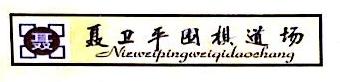 北京弈友围棋文化传播有限责任公司 最新采购和商业信息