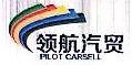 重庆市开州区博骏商贸有限公司 最新采购和商业信息
