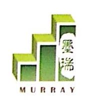上海墨瑞实业发展有限公司