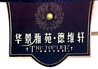 广州德维房地产开发有限公司