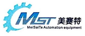 东莞市美赛特自动化设备有限公司 最新采购和商业信息