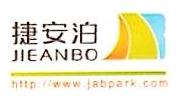 沈阳捷安泊城市停车管理有限公司 最新采购和商业信息