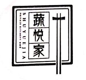 赣州市蔬悦家餐饮有限公司 最新采购和商业信息