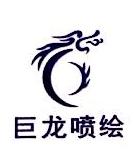 深圳市钜龙图像设计有限公司