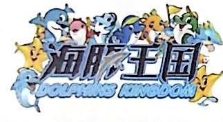 宁波海豚王国儿童游乐有限公司 最新采购和商业信息