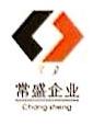 桐乡市常盛纺织整理有限公司 最新采购和商业信息