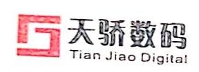 深圳市天骄数码科技有限公司 最新采购和商业信息