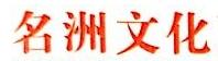 广州名洲文化发展有限公司
