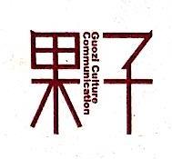 福州果子文化传播有限公司 最新采购和商业信息