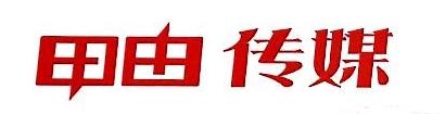青岛甲由展览展示有限公司 最新采购和商业信息