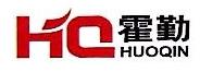 霍勤(上海)汽车零部件有限公司