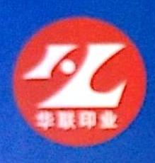 余姚市华联印业有限公司