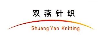 绍兴县双燕针织有限公司 最新采购和商业信息