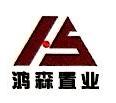 东莞市鸿森置业有限公司 最新采购和商业信息
