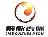 重庆黎歌文化传媒有限公司