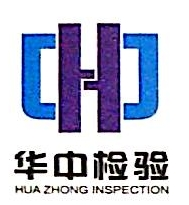 华中电梯质量检验中心湖北有限公司