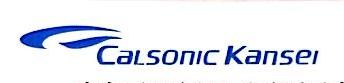 康奈可(广州)汽车电子有限公司 最新采购和商业信息