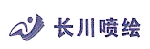 汕头市长川数码科技有限公司 最新采购和商业信息