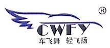 义乌市车舞飞扬电子商务有限公司 最新采购和商业信息