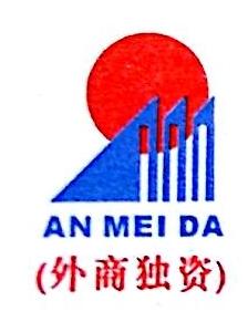 九江安美达房地产开发有限公司 最新采购和商业信息