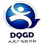 大庆广电旅行社 最新采购和商业信息