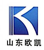 山东欧凯高分子材料有限公司 最新采购和商业信息