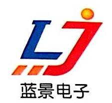 西宁蓝景电子有限责任公司 最新采购和商业信息