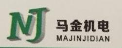 江苏马金机电设备工程有限公司