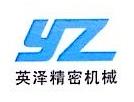 上海英泽精密机械有限公司 最新采购和商业信息