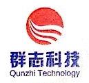广州群志科技有限公司佛山分公司