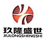 深圳玖隆盛世投资担保有限公司