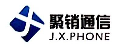 上海聚销通信科技有限公司 最新采购和商业信息