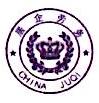 深圳市居企劳务派遣有限公司