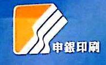 诸暨市申银印刷厂 最新采购和商业信息
