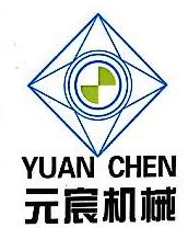 佛山市南海元宸机械设备有限公司 最新采购和商业信息
