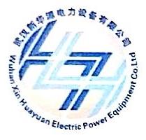 武汉新华源电力设备有限公司