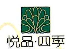 广州悦品酒店管理有限公司