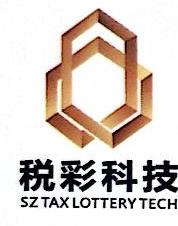 深圳市税彩科技有限公司 最新采购和商业信息