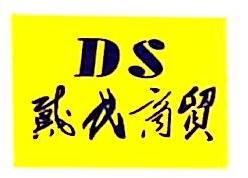 邵阳市戴氏商贸有限公司 最新采购和商业信息