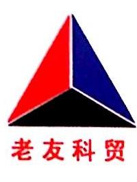 济宁市老友科贸有限公司 最新采购和商业信息