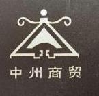 西安中州商贸有限公司 最新采购和商业信息