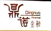 深圳市鼎诺金融服务有限公司 最新采购和商业信息
