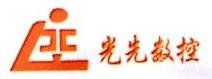 济南光先数控机械有限公司 最新采购和商业信息