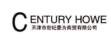 天津市世纪豪为商贸有限公司 最新采购和商业信息