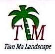 东莞市天马园林绿化有限公司 最新采购和商业信息