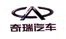 芜湖奇瑞科技有限公司经济技术开发区分公司