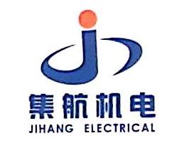 广州集航机电设备有限公司 最新采购和商业信息