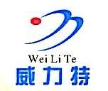 深圳市威力特绝缘材料有限公司 最新采购和商业信息