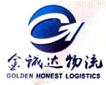 深圳市金诚达物流有限公司 最新采购和商业信息